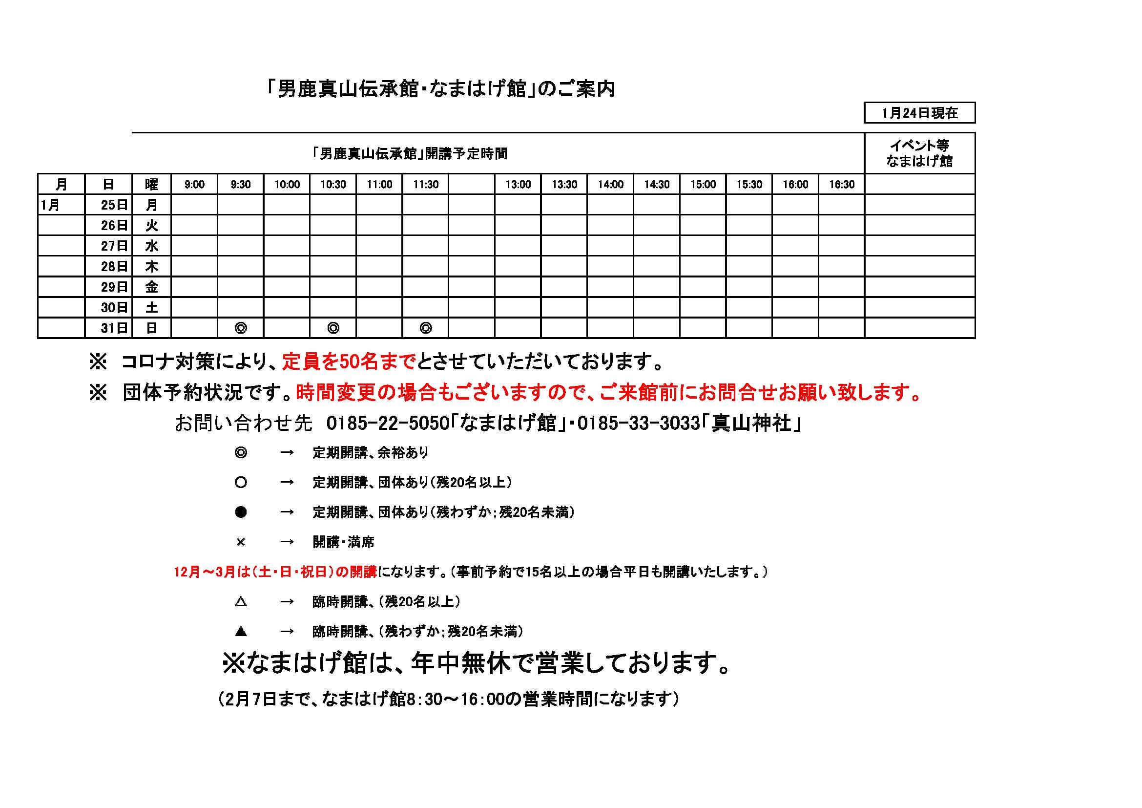 伝承館お知らせ 1月24日.jpg