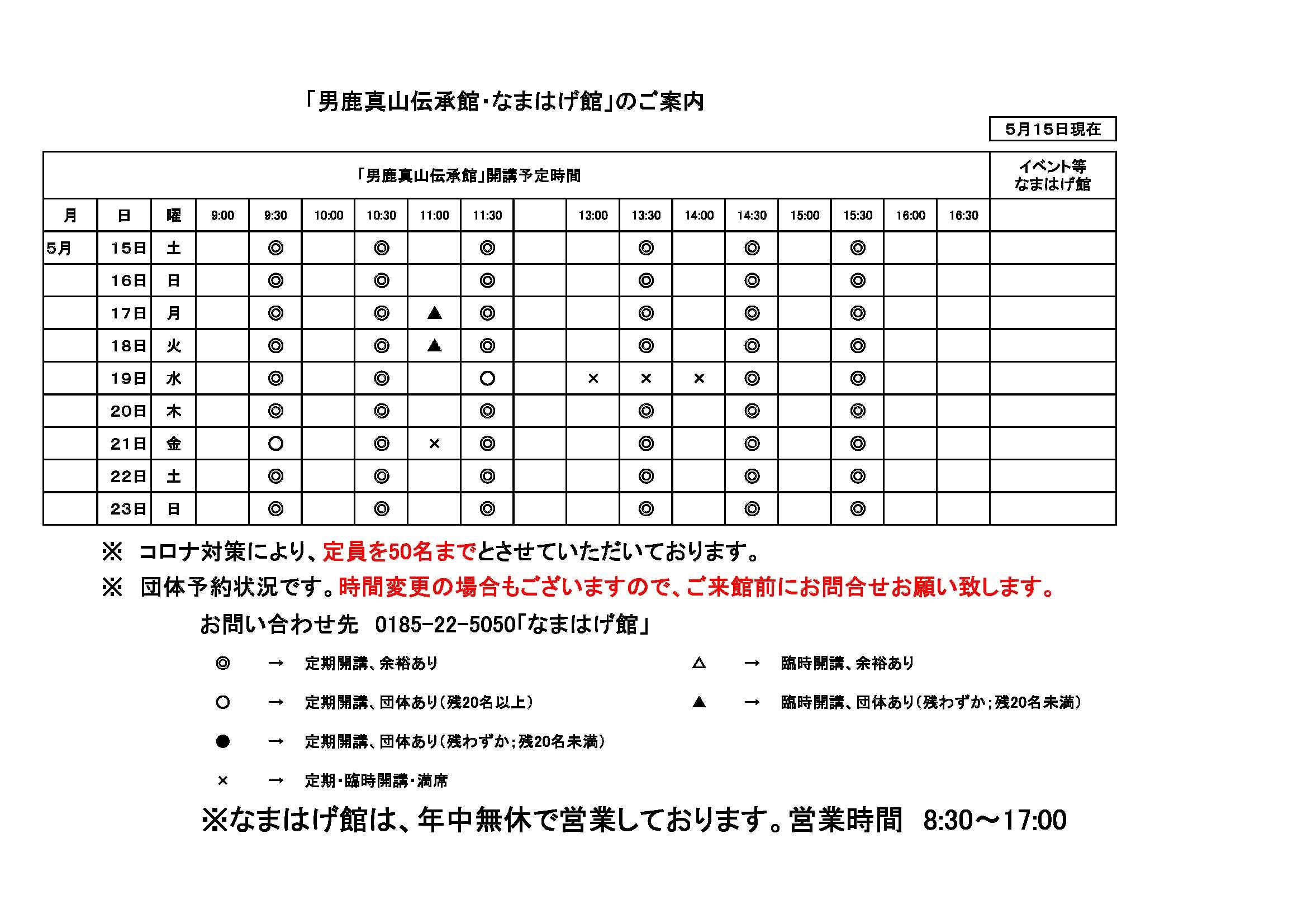 伝承館お知らせ(5月15日)_ページ_1.jpg
