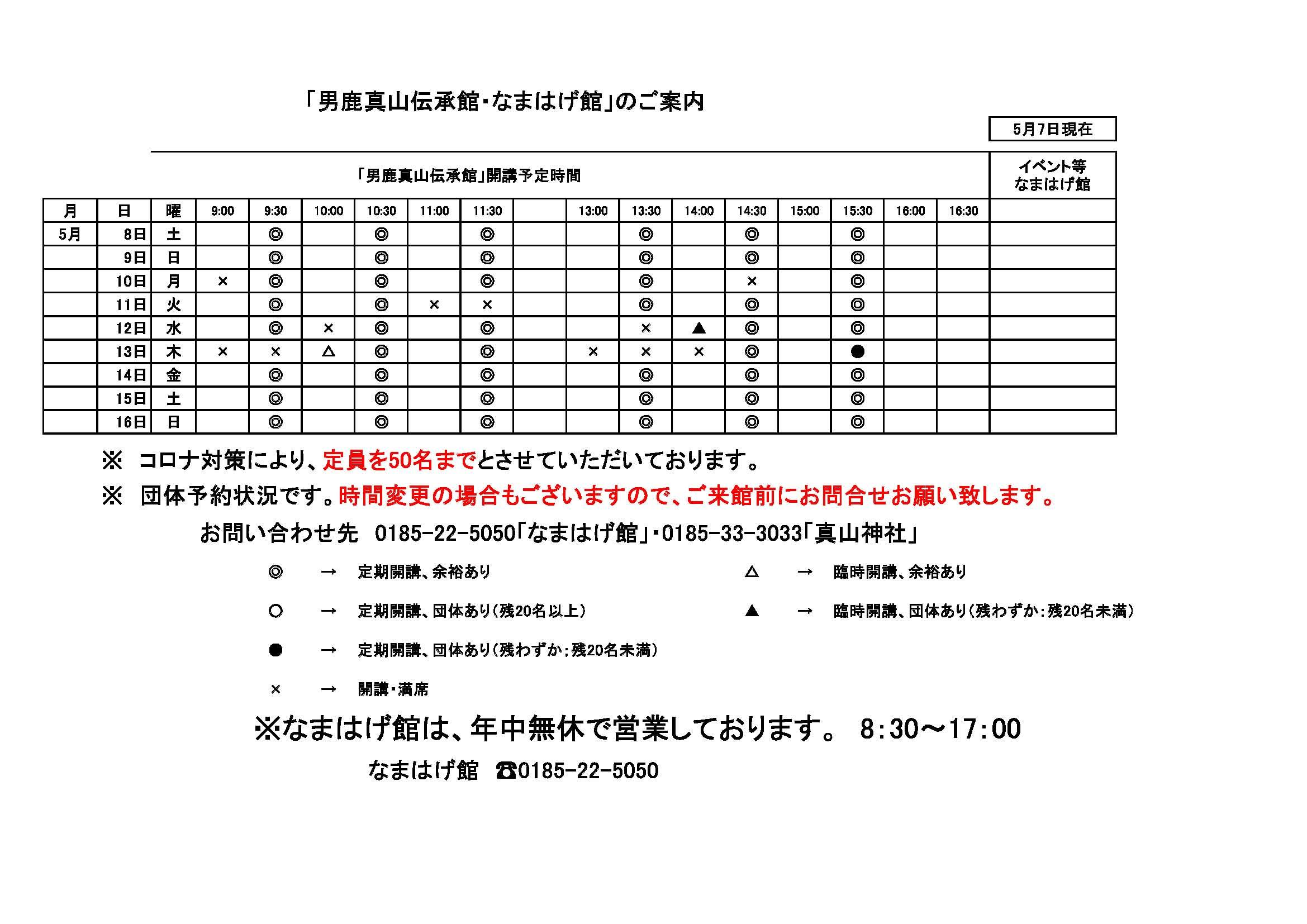 伝承館お知らせ(5月7日改)_ページ_1.jpg