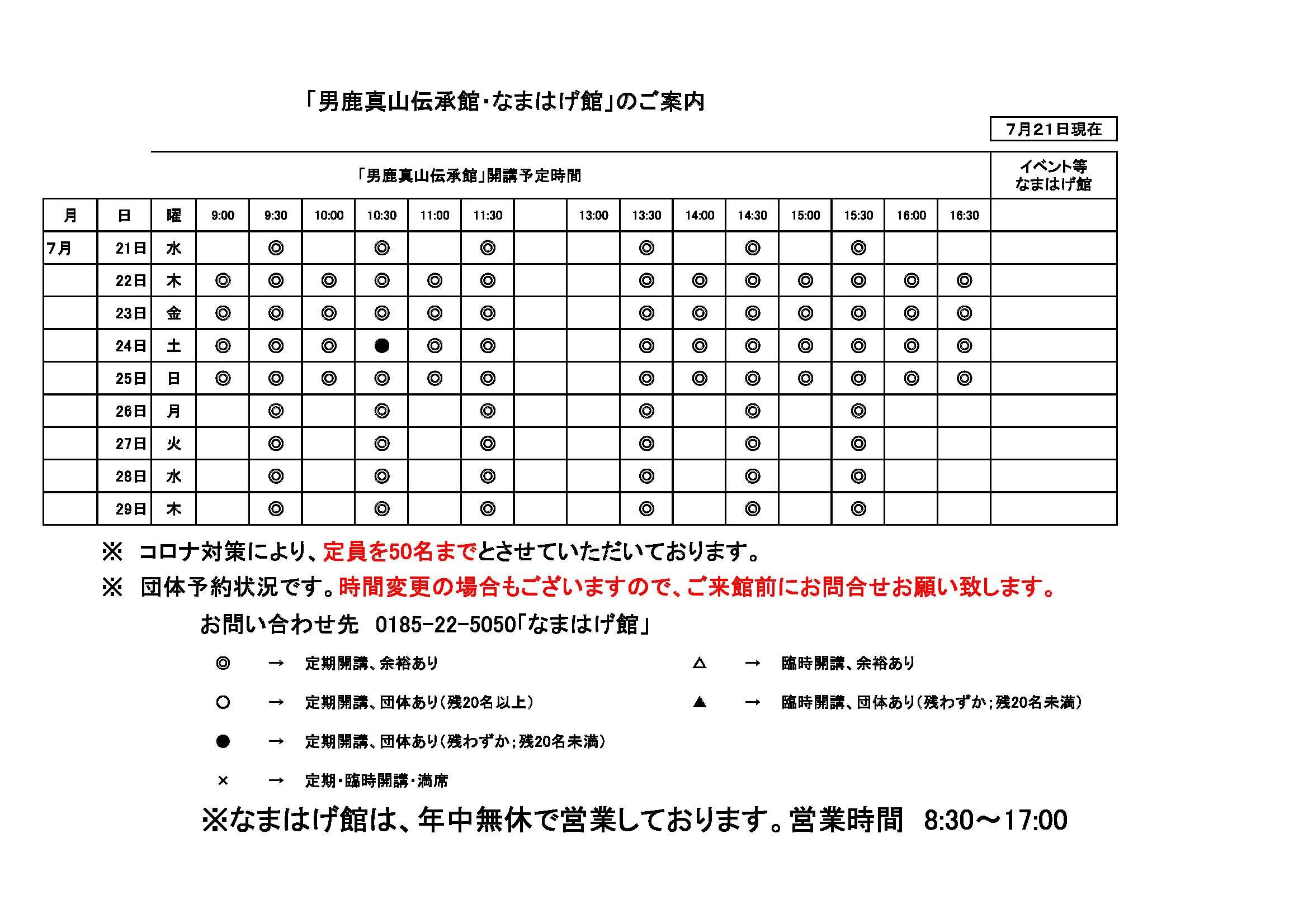 伝承館お知らせ(7月)_ページ_1.jpg