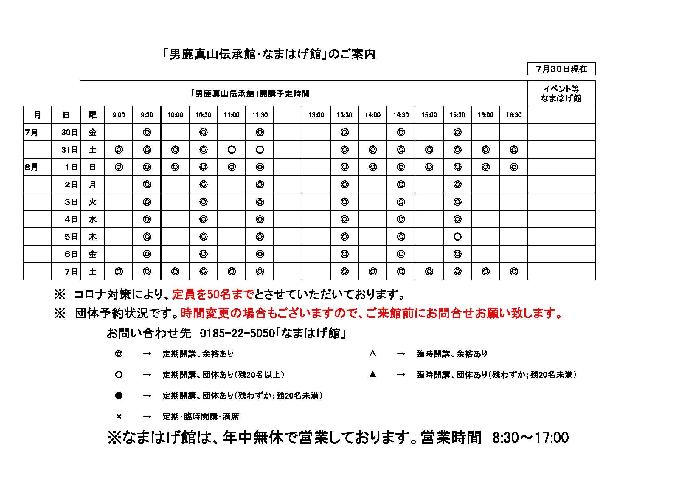 伝承館お知らせ(7月30日) (1)_ページ_1.jpg